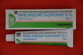 индометациновая мазь 10%