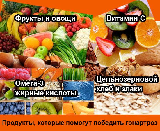 Питание при артрозе коленного сустава (правильная диета)