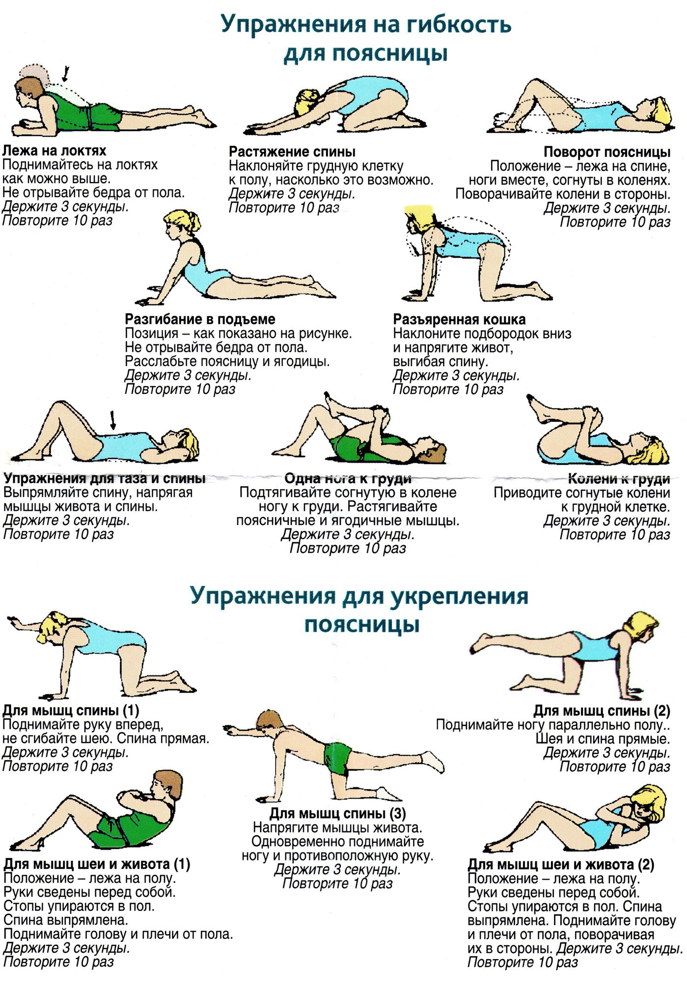Упражнение для укрепления мышц спины бубновского в домашних условиях