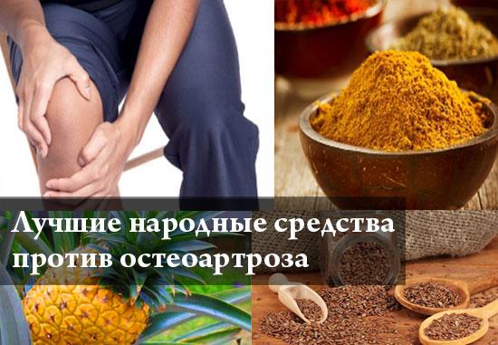 Остеоартроз народные методы лечения