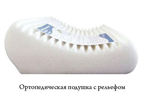 ортопедическая подушка с рельефом