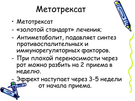 основная информация о метотрексате