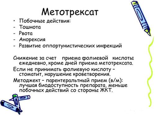 побочные действия метотрексата