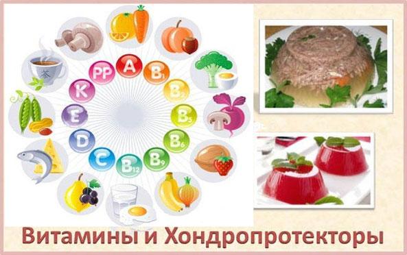 продукты, содержащие витамины и хондропротекторы