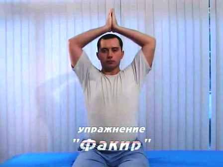 """упражнение  """"Факир""""  из комплекса лечебной гимнастики Бубновского"""