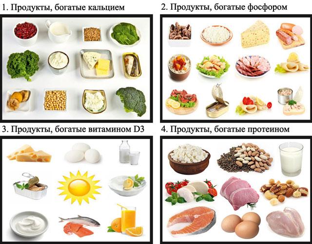 продукты богатые кальцием, фосфором, витамином Д3 и белком