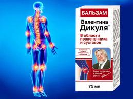 Обзор бальзама Дикуля для лечения и для массажа суставов и позвоночника