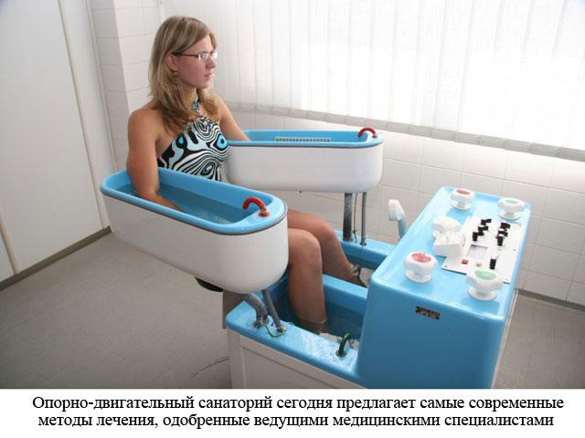 лечение в четырехкамерной ванне