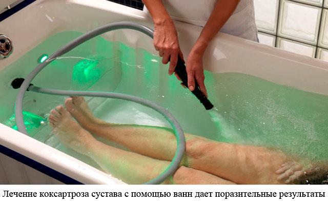 гидропроцедура в лечебной ванне