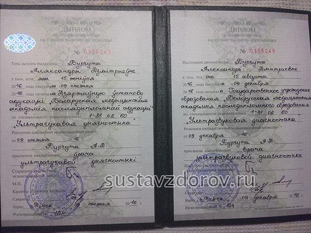 диплом о переподготовке по специальности УЗИ Бургута Александры