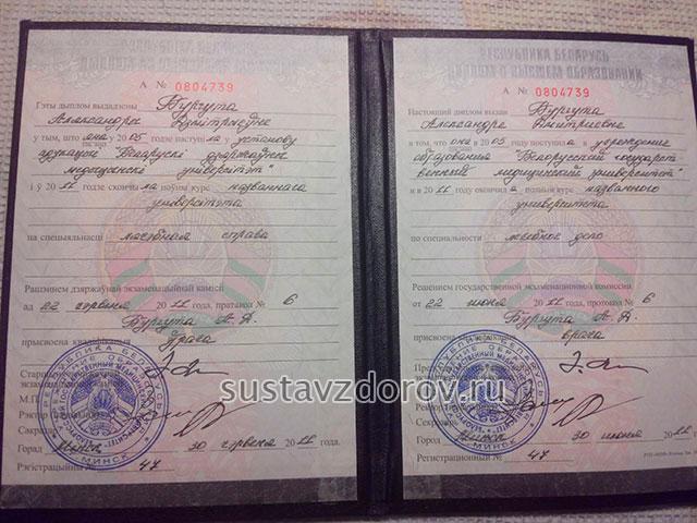 диплом Бургута Александры по специальности лечебное дело