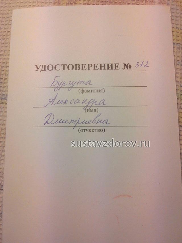 удостоверение Бургуты Александры о том, что она врач второй категории, лицевая сторона
