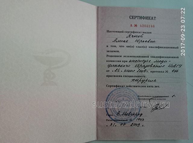 сертификат Ячной Алины о получении специальности хирургия
