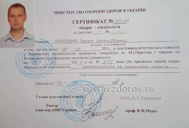 сертификат Нивелчука Тараса по специальности Анестезиология и интенсивная терапия