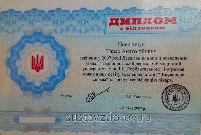 диплом о высшем медицинском образовании Нивелчука Тараса