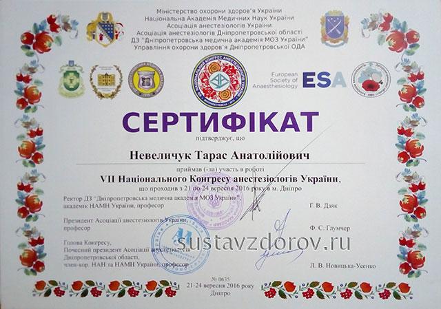 сертификат Нивелчука Тараса об участии в конгрессе анестезиологов