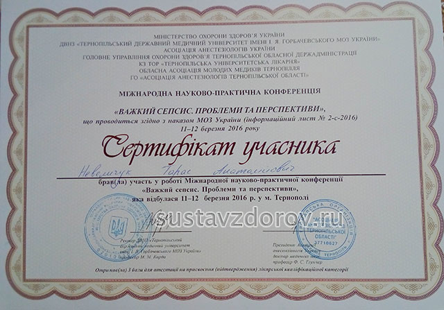 сертификат Нивелчука Тараса об участии в конференции Тяжелый сепсис