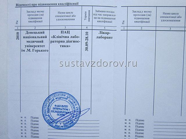 свидетельство Стояновой Виктории о повышении квалификации по клинической лабораторной диагностике