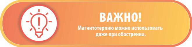 магнитотерапию можно использовать в период обострения
